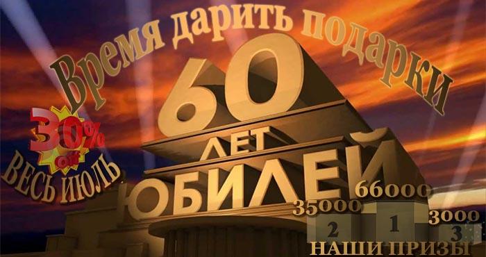 60YER700